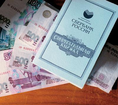 Что такое вклад «Особый» от Сбербанка