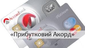 Нова акційна пропозиція від Аккордбанка «Зустрічай весну Із Акордбанк!»
