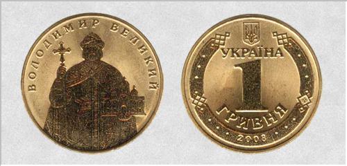 1 гривня 2008 (Україна)