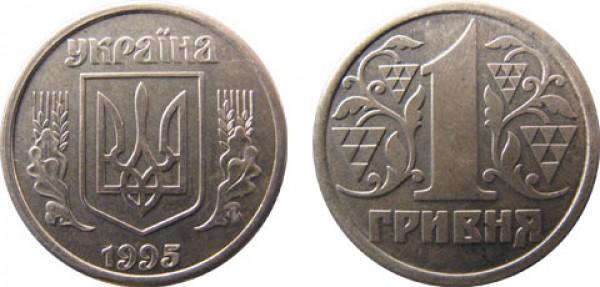 1 гривня. Срібло. 1995