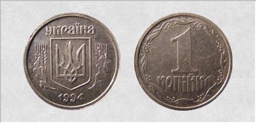1 копійка 1994 (Україна)