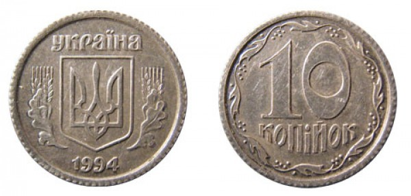 10 копійок. Срібло. 1994