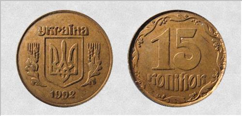15 копійок 1992 (Україна)