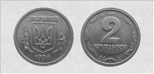 2 копійки 1996 (Україна)