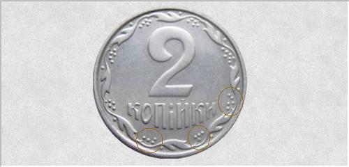 2-kopeyki-2003-ukraina-detalno