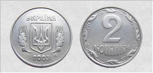 2 копійки 2003 (Україна)