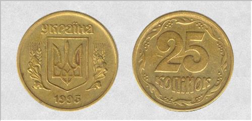 25 копійок 1995 (Україна)