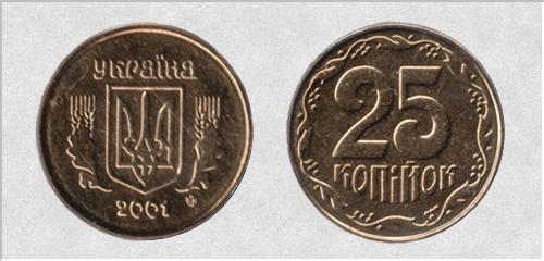 25 копійок 2001 (Україна)