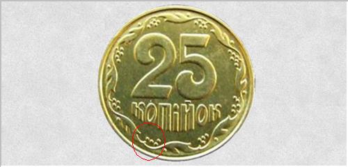 25 копійок 2003 (Україна)