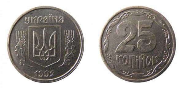 25 копійок. Срібло. 1992