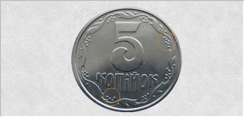 5 копійок 1996 (Україна)