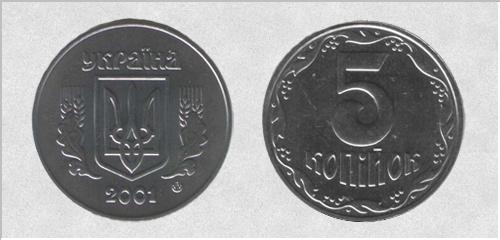 5 копійок 2001 (Україна)