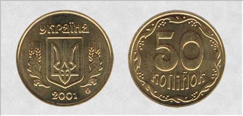 50 копійок 2001 (Україна)