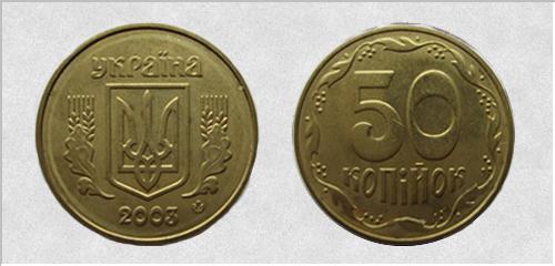 50 копійок 2003 (Україна)