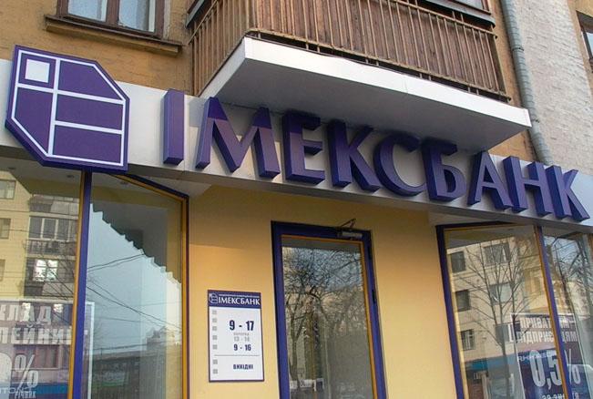Українські банки продовжують тріскати: сьогодні Імексбанк