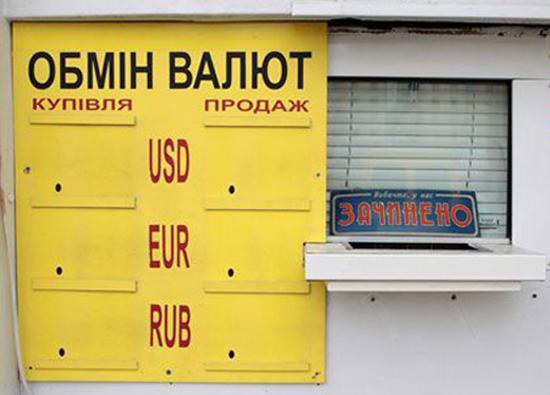 Нацбанк за російським зразком хоче закрити в Україні всі обмінники валют