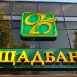 Національний банк України ввів в Ощадбанк куратора Оксану Іщенко
