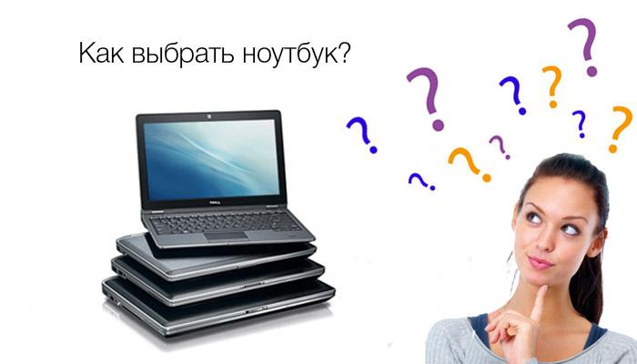 ноутбук_