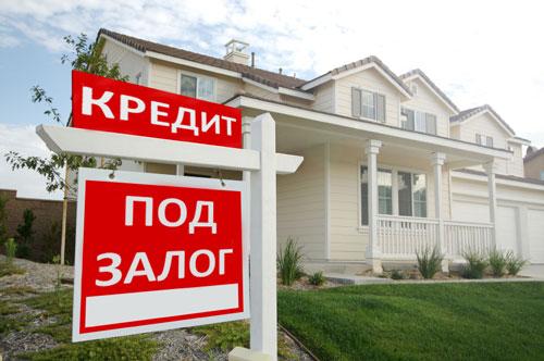 Как оформить кредит под залог недвижимости без потерь