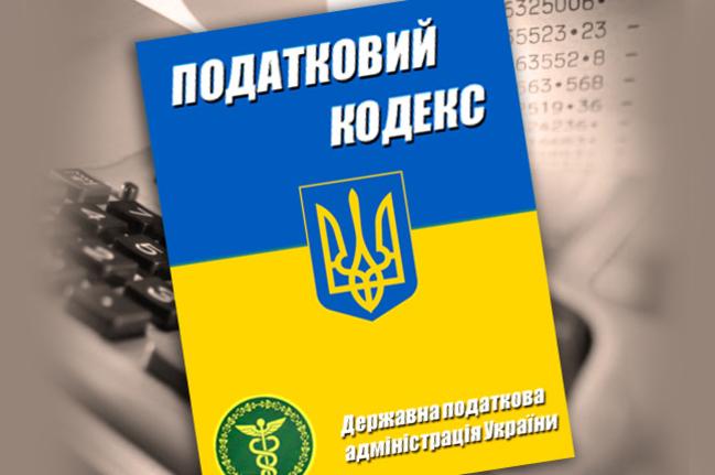 Новый Налоговый кодекс Украины 2016. Часть 1