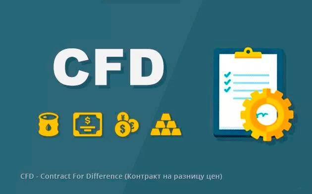 Что такое CFD и каковы его преимущества